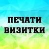 Визитки, печати, штампы (Красноярск) - недорого