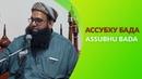 Ассубху бада   Прекрасное описание Мухаммада (ﷺ)