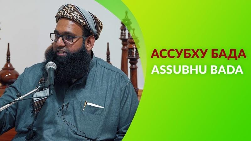 Ассубху бада | Прекрасное описание Мухаммада (ﷺ)