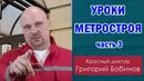 Уроки Метростроя Часть 3 Красный доктор Григорий Бобинов