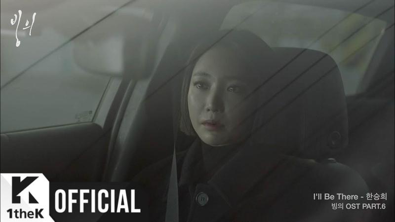 [MV] Han Seung Hee(한승희) _ I'll Be There (Possessed(빙의) OST Part.6)