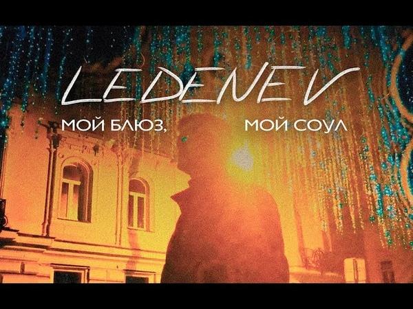 LEDENEV - Мой блюз, мой соул