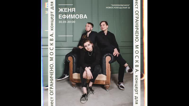 Женя Ефимова - 30 мая 20:00 - GOODSON CB