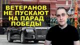 Ветеранов ВОВ не пускают на парад Победы. Новости СВЕРХДЕРЖАВЫ