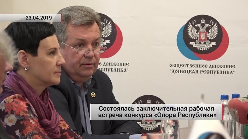 В ДНР сформируют кадровый потенциал Состоялась заключительная рабочая встреча конкурса Опора Республики Актуально 23 04 19