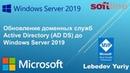 Обновление доменных служб Active Directory (AD DS) до Windows Server 2019