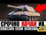 СРОЧНО КАЧАЙ Е100! ЗАМЕНЫ ТАНКОВ и РЕБАЛАНС ТЕХНИКИ - ОТВЕТЫ WG в World of Tanks