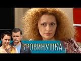 Кровинушка. 117 серия (2011-2012) Мелодрама @ Русские сериалы