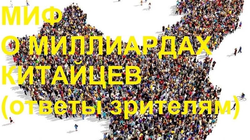 МИФ О МИЛЛИАРДАХ КИТАЙЦЕВ (ответы зрителям)