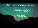 Текст и перевод песни Dynoro &amp Gigi In my mind Ин май майнд