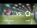 Чемпионат СПБ по футболу 6х6. Балтавто — КЛФ - Россия объединяет