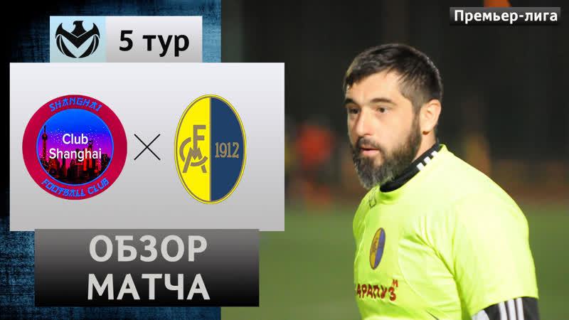 МОДЕНА - ШАНХАЙ. 5-й тур. Премьер Лига КБР 2019. Обзор матча!