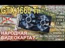 НостальжиПК GTX 1660 Ti НАРОДная видеокарта
