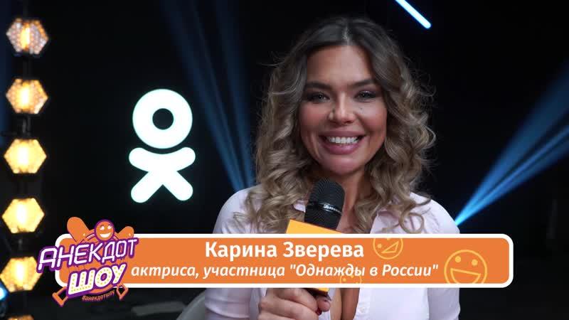 Карина Зверева в Анекдот Шоу