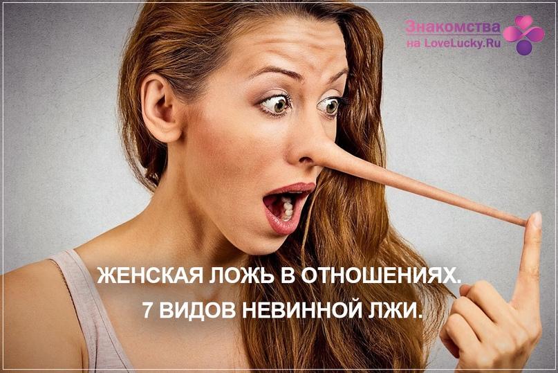 женская ложь