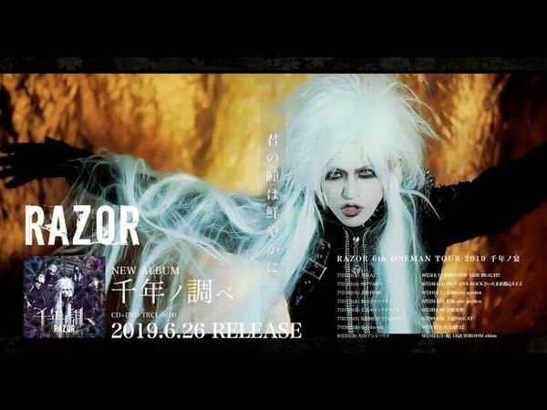 RAZOR「千年ノ色彩」MV SPOT