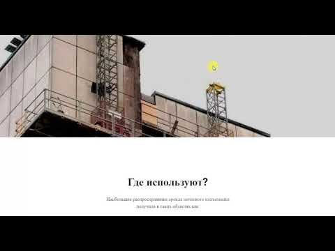 Аренда мачтового подъемника в Минске и Беларуси
