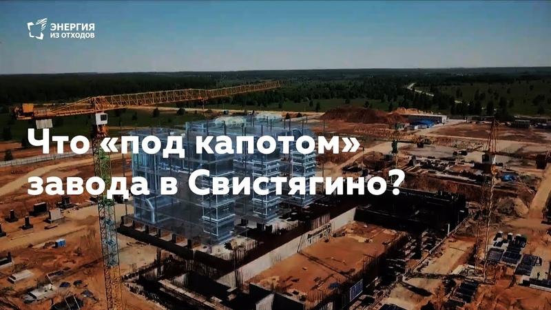 Первая визуализация завода в Свистягино
