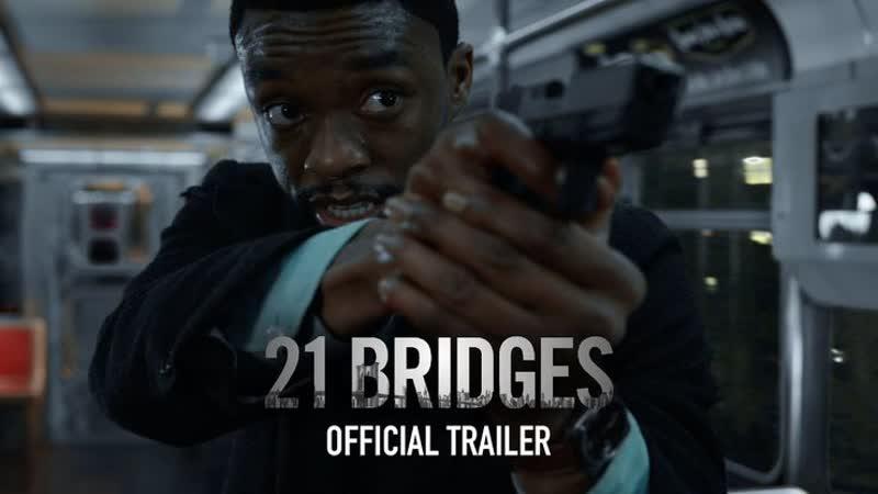 21 мост — Русский трейлер (2019)