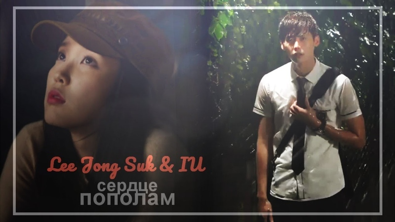 [crossover] Lee Jong Suk IU ● сердце пополам (for Nastya Les)