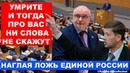Наглая ложь Единой России у нас нет законопроекта о неуважении к власти Pravda GlazaRezhet