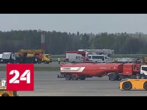 Шереметьево возвращается к штатному режиму работы после аварии SSJ 100 Россия 24