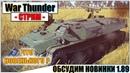 War Thunder - ОБСУЖДАЕМ НОВИНКИ ПАТЧА 1.89 Паша Фриман🔴 долойцензуру