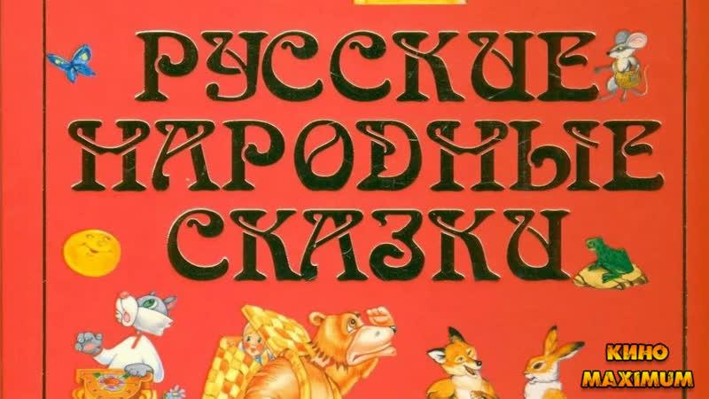 Кино Русские народные сказки Выпуск 2 MaximuM