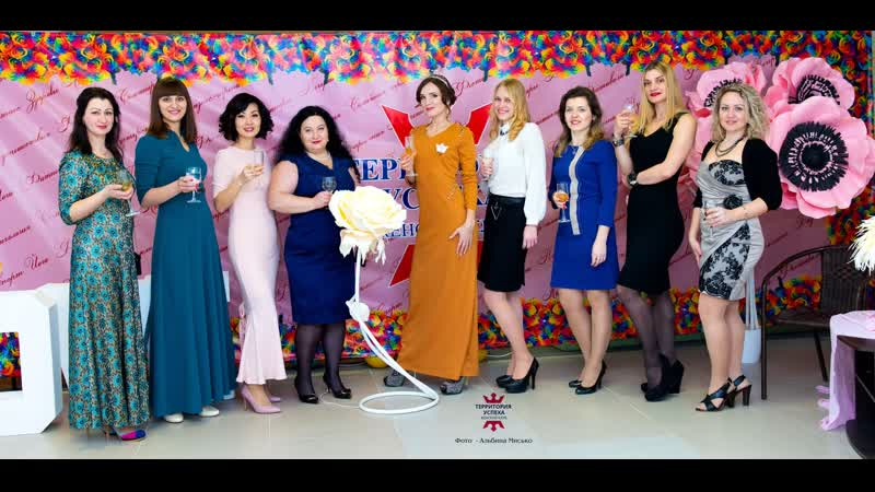 видео Женский Клуб Территория Успеха