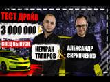 ТРЕЙЛЕР Chevrolet Camaro Компьтерный клуб Colizeum ОБЗОР Шевроле Камаро тест драйв