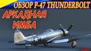 Обзор P 47 Тандерболт ИМБА аркадного режима War Thunder