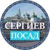 СЕРГИЕВ ПОСАД - городской паблик -