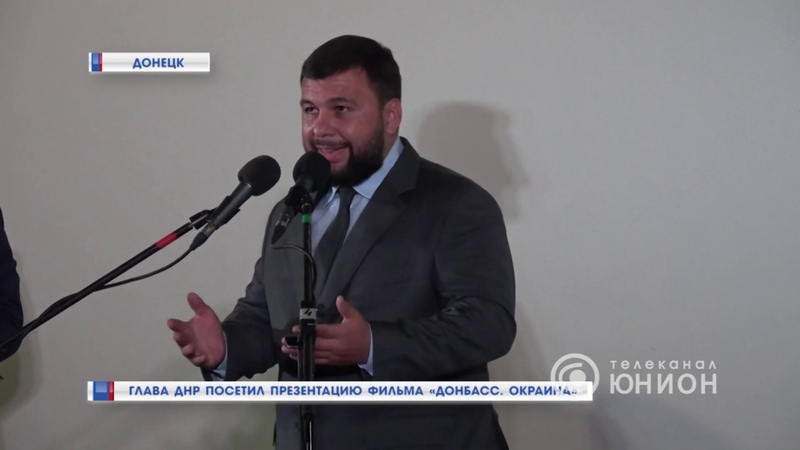 Глава ДНР посетил презентацию фильма Донбасс Окраина 11 06 2019 Панорама