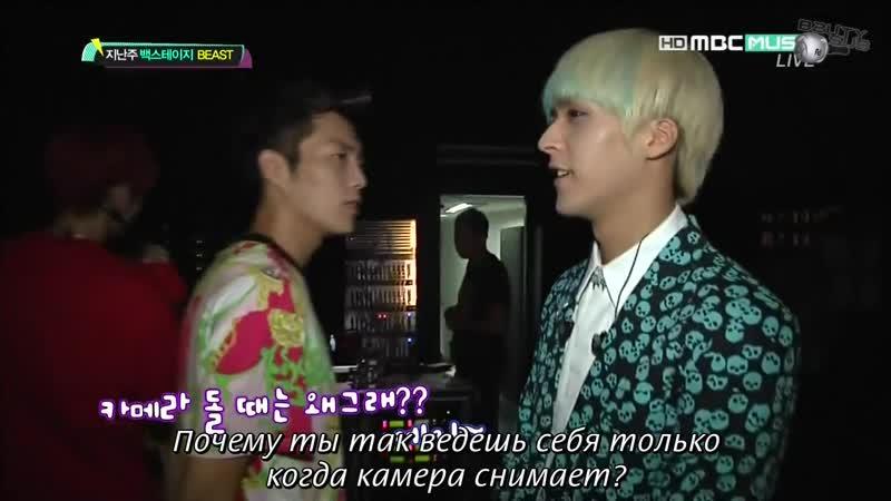 28 08 12 BEAST Last Week Backstage @ MBC Music Show Champion rus sub рус саб