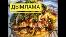 Дымлама Дамляма Думляма Димлама Невероятная узбекская вкуснятина которая готовится сама