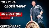 МЕДИТАЦИЯ, ШАМАНСКИЙ БУБЕН -