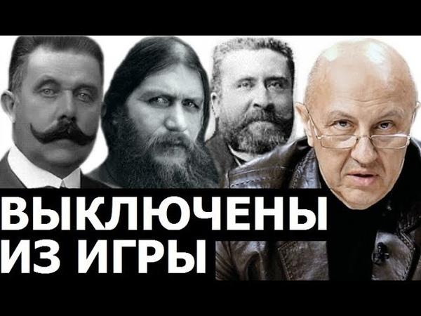 Вставшие на пути хозяев истории. Андрей Фурсов.