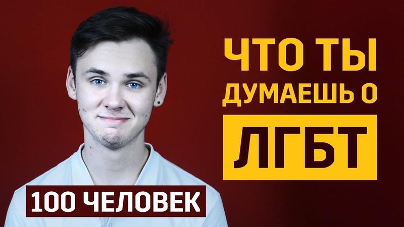 100 РУССКИХ ПРО ЛГБТ 100 Человек