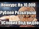 Бесплатный Розыгрыш 10 000 Рублей На Канале Ютуб ! Бесплатный Биткоин Розыгрыш 0.04 Bitcoin Конкурс