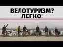 Велотуризм это просто | Как собраться в многодневное велопутешествие | Алексей Иванцов