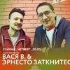 20.06. Эрнесто Z. и Вася В. в Москве / МТ-Бар