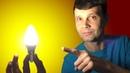 🌑 ВЕЧНАЯ ЛАМПОЧКА которая светит после отключения Халява Свободная энергия Игорь Белецкий