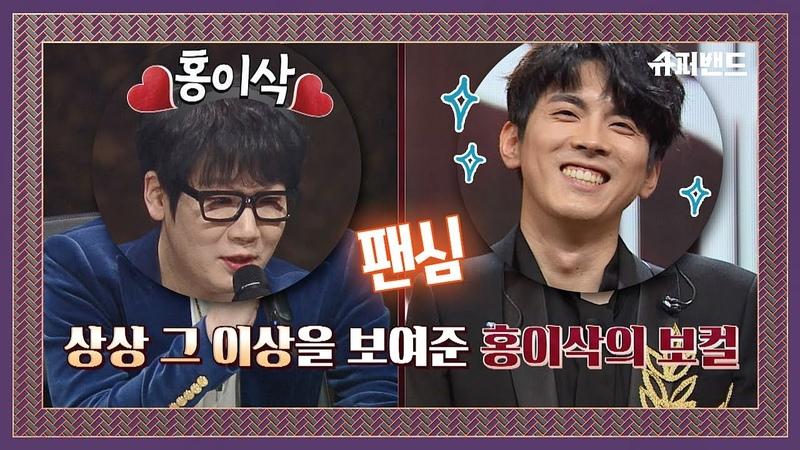 모두가 놀랜 (안경 벗은) 홍이삭의 완벽 변신★ (팬부심+1) 슈퍼밴드 (SuperBand) 6회