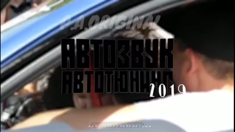 Автозвук Александровское 2019