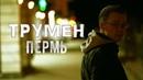 Трумен-Пермь