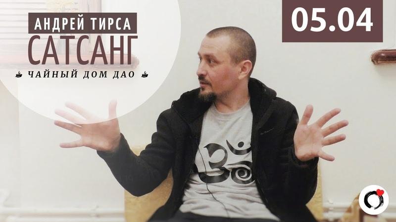 Андрей Тирса - Сатсанг Естьность в Доме Дао (05.04.19)