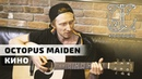 OCTOPUS MAIDEN - Кино (LIVE) / ТЫСЛЫШАЛ