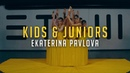Kids juniors | Choreographer Ekaterina Pavlova | Этаж Larry
