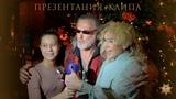 Сара Окс и Никита Джигурда - Презентация клипа