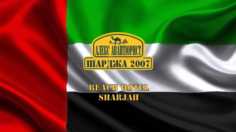 Шарджа 🇦🇪 Beach Hotel Sharjah Алекс Авантюрист Уютный отель